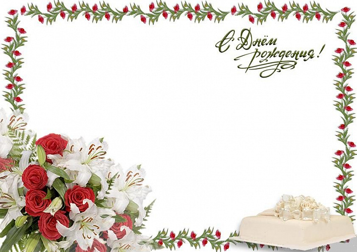 Открытки и фоны для поздравления с днем рождения